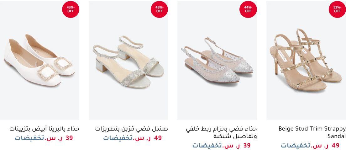 تخفيضات Redtag 2020 اونلاين احذية نساء